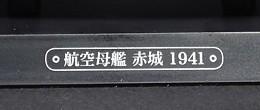 002_Akagi_05_s.jpg