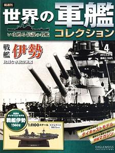 006_Ise_cover_01_s.jpg