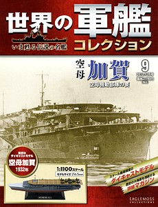 010_Kaga_test_cover_s.jpg