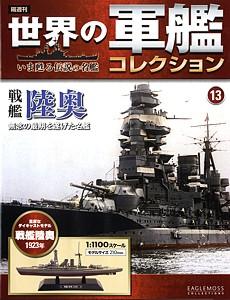 013_Mutsu_cover_01_s.jpg