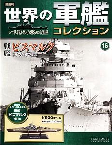 016_Bismarck_cover_01_s.jpg