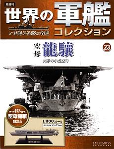 023_Ryujo_cover_01_s.jpg