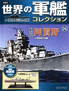 026_Agano_cover_01_s.jpg