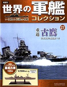 027_Furutaka_cover_01_s.jpg