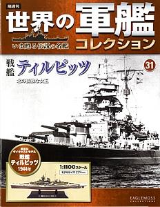 031_Tirpitz_cover_01_s.jpg