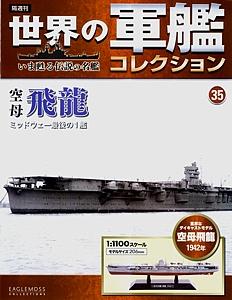 035_Hiryu_cover_01_s.jpg