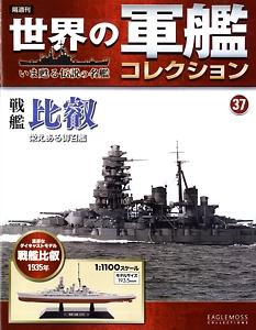 037_Hiei_cover_01_s.jpg