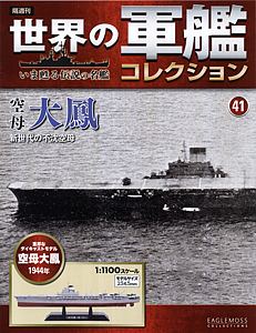 041_Taiho_cover_s.jpg