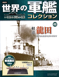 048_Tatsuta_cover_s.jpg