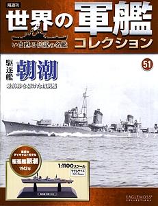 051_Asashio_cover_s.jpg