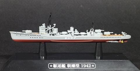 051_Asashio_model_01.jpg
