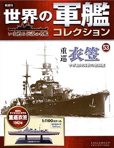 053_Kinugasa_cover_s.jpg