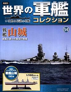 054_Yamashiro_cover_s.jpg