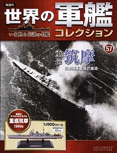 057_Chikuma_cover_s.jpg
