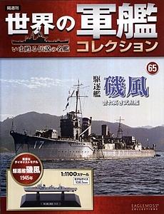 065_Isokaze_cover_s.jpg