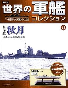 071_Akizuki_cover_s.jpg