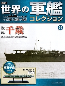074_Chitose_cover_s.jpg