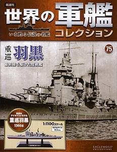 075_Haguro_cover_s.jpg