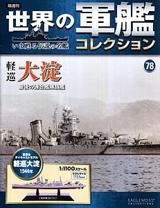078_Ohyodo_cover_s.jpg