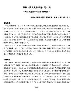 15_01_hanshin_suikou_01_s.jpg