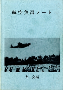Air_Torp_Note_cover_s.jpg