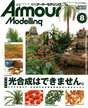 Armour_Modelling_R0208_cover_s.jpg