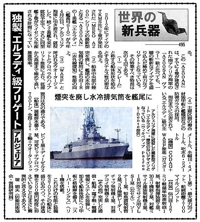 Asagumo_Shinbun_h281222.jpg
