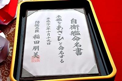 Asahi_meimeisho_01_s.jpg