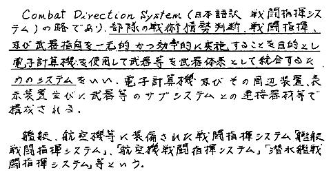 CDS_Def_01_m.JPG