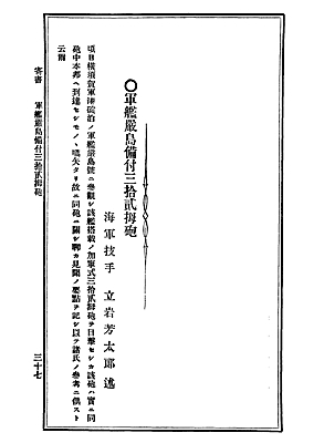 Canet_32cm_Gun_TRT_txt_01_s.JPG