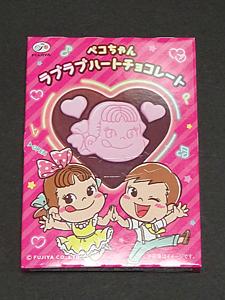 Choco_h310215_02.JPG