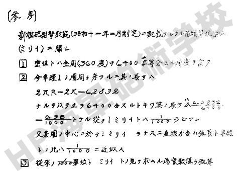 密位-1_mod_s.jpg