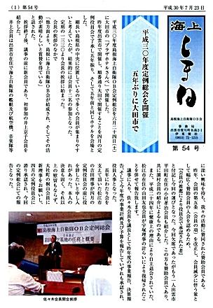 島根海自OB会誌_01_s.jpg