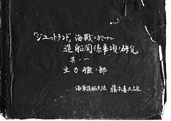 Fujimoto_Jutland_No1_cover_s.jpg