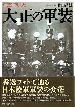 Fujita_Uniform_taisho_cover_s.jpg