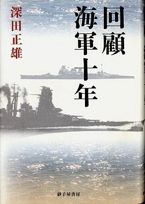 Fukada_kaiko_cover_s.jpg