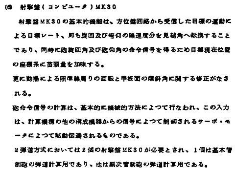 GFCS_Mk56_SG_01_01_s.JPG