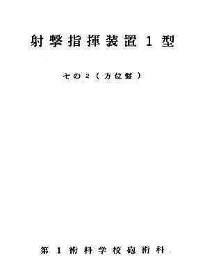 GFCS_Type1_Dir_SG_cover_m.JPG