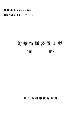GFCS_Type1_SG_cover_m.jpg