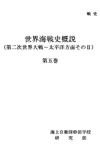 HisNavWar_5_s.jpg