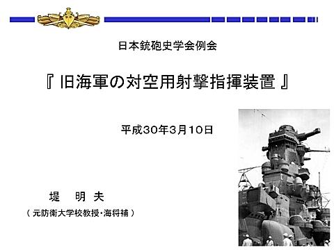 IJN_AA_FCS_kouwa_h300310_01.JPG