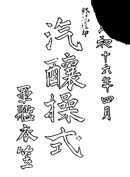 IJN_Kinugasa_Eng_02_cover_s.jpg