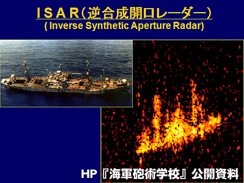 ISAR_1990s_01_s.JPG