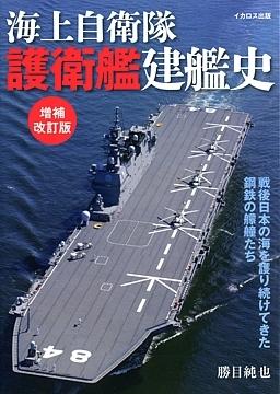 Ikaros_JDS_Rev_Katsume_cover_01_s.jpg
