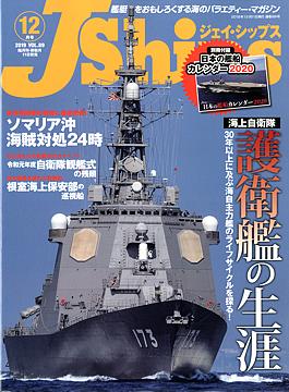 Ikaros_Jships_R0112_cover_01_s.jpg