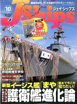 Ikaros_Jships_h3010_cover_01_s.jpg