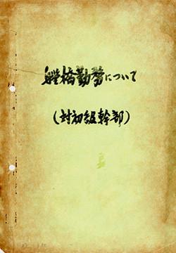 Itou_JO_01_cover_s.jpg