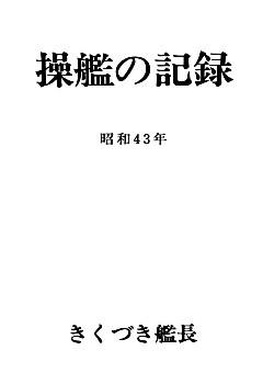 Itou_SH_02_cover_s.jpg