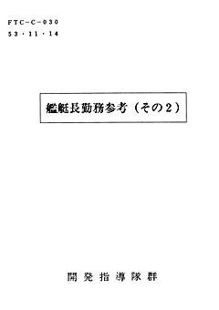 Itou_SH_03_cover_s.jpg