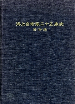 JMSDF_History25_2_cover_s.jpg